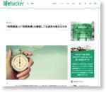 「時間資産」と「時間負債」を確認して生産性を高める方法 | ライフハッカー[日本版]