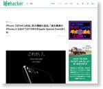 iPhone 7はFeliCa対応、防水機能も追加。「過去最高のiPhone」になるか?2016年9月Apple Special Eventまとめ | ライフハッカー[日本版]