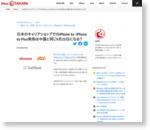 日本のキャリアショップでのiPhone 6s・iPhone 6s Plus発売は中国と同じ9月25日になる? | Rumor | Macお宝鑑定団 blog(羅針盤)