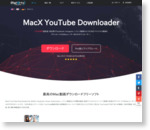 MacX YouTube Downloader-Mac OS で無料にYouTube ビデオをダウンロードする