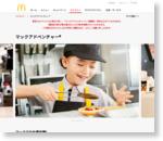 マックアドベンチャー | ハッピーセット | McDonald's