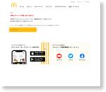 レギュラーメニュー(バリューセット) | メニュー情報 | McDonald's Japan
