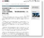 三菱重工|埼玉新都市交通にニューシャトル向け新型車両の納入を開始