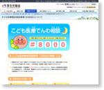 小児救急電話相談事業(#8000)について |厚生労働省