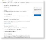 Microsoft Surface のセットアップ | Surface のセットアップ