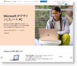 Surface の登録    Surface の製品登録