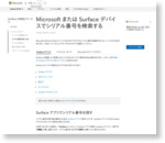 Microsoft Surface のシリアル番号を探す | Surface のシリアル番号
