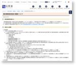 法務省:登記情報提供制度の概要について