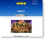 岸壁炉ばた | 釧路フィッシャーマンズワーフMOO
