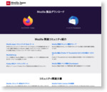 Mozilla Japan — 次世代ブラウザ Firefox とメールソフト Thunderbird