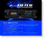 Fractal Audio Systems Axe-Fx II / Axe-Fx II XL+ - À¤³¦ºÇ¹âÊö¤Î¥®¥¿¡¼¥Þ¥ë¥Á¥×¥í¥»¥Ã¥µ¡¼