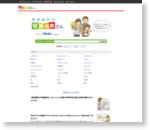 商用無料の写真検索さん - フリーの画像素材が6700万点以上