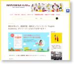 東京大学より、英語学習・無料オンラインコース「English Academia」がリリース!どなたでも学べます! | 東京大学 中原淳研究室 - 大人の学びを科学する