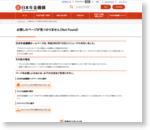 年金について - 産前産後休業保険料免除制度 | 日本年金機構