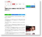 『島耕作』作者・弘兼憲史氏「育児に熱心な男は出世しない」│NEWSポストセブン