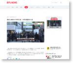 東京と神奈川で中学入試 大学付属校が人気|日テレNEWS24