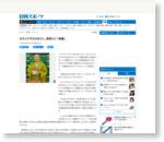 㠊�エ㠙㠎る㠊�㠕ん〠高野山㠫「復�� - 芸能ニュース : nikkansports.com