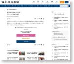 注文はパネルでどうぞ マクドナルド、店舗で実験 :日本経済新聞