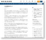 社会起業家を育てよう  :日本経済新聞