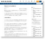 学校はゆたかな「知」を築けるか  :日本経済新聞