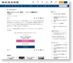 政府、ホワイトハッカー採用へ サイバー攻撃対応で  :日本経済新聞