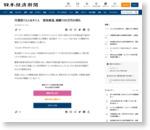 代理母13人はタイ人 現地報道、報酬100万円の例も  :日本経済新聞