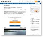 携帯販売代理店が業界団体設立 苦情対応を共有  :日本経済新聞