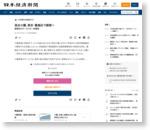混合介護、東京・豊島区で解禁へ  :日本経済新聞