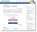 羽田に国内LCC就航 ピーチ、夏にも台北便