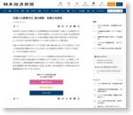 外国人の家事代行、都も解禁 知事正式表明  :日本経済新聞