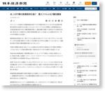 米、エボラ熱の新薬実用化急ぐ 富士フイルムなど優先審査  :日本経済新聞