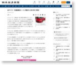 米テスラ、「自動運転モード」作動中に初の死亡事故  :日本経済新聞