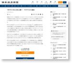 「ポケモンGO」日本上陸へ マクドナルドと組む  :日本経済新聞