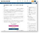 外国人家事代行、3社認定 フィリピン人受け入れ今秋にも開始  :日本経済新聞