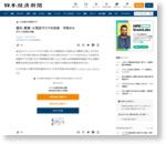 楽天、飲食・小売店でスマホ決済 今秋から  :日本経済新聞