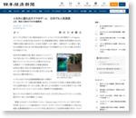 日本経済新聞 コンテンツ一覧