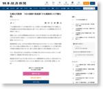 札幌女児監禁 1本の通報で急進展「少女漫画持った不審な男」  :日本経済新聞