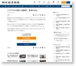 エステ「たかの友梨」に改善指示 都「誇大広告」  :日本経済新聞
