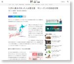 12月に鼻水があった人は要注意 今シーズンの花粉症対策  :日本経済新聞