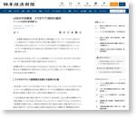 LINEの不安解消 スマホアプリ設定の勘所 ソーシャル活用の新常識(5) :日本経済新聞