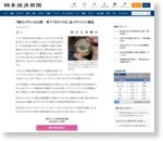 「隕石メダル」を公開 落下1年の15日、金メダリストに贈呈  :日本経済新聞
