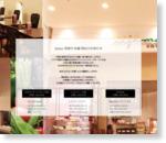 常陸牛本舗:茨城県ひたちなか市にある茨城県産ブランド牛「常陸牛」を堪能できるレストラン