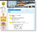 OKTOBERFEST 2014 日本公式サイト|お台場オクトーバーフェスト2014 〜SPRING〜