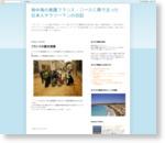 地中海の楽園フランス・ニースに降り立った日本人サラリーマンの日記: フランスの課外授業