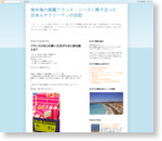 地中海の楽園フランス・ニースに降り立った日本人サラリーマンの日記: フランスのまとめ買い方式がたまに度を越える?