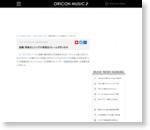 金爆、特典なしシングル発売はクレームがきっかけ   (ゴールデンボンバー) ニュース-ORICON STYLE-