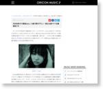 河合奈保子の愛娘kaho、14歳で歌手デビュー 堀北主演ドラマ主題歌抜てき ニュース-ORICON STYLE-