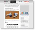 【レビュー】エラストマー素材で耳にぴったり合うAirPods Proイヤーピース「AZLA SednaEarfit XELASTEC for AirPods Pro」