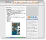 SF小説『日本沈没』、小松左京氏の七回忌に合わせて電子書籍で「決定版」を発売、8/8まで期間限定価格
