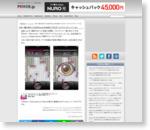 AIが一緒に考えてくれるiPhone/iPad向けパズルゲーム「マインスイーパー AI」